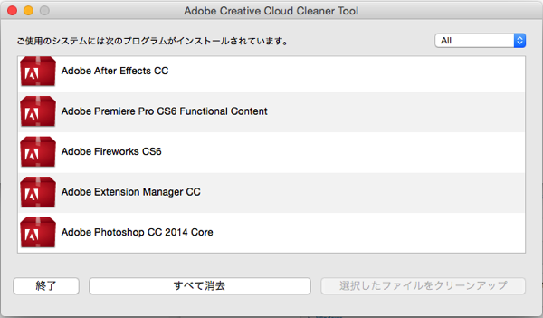 Adobe Creative Cloud Cleaner Toolの実行画面