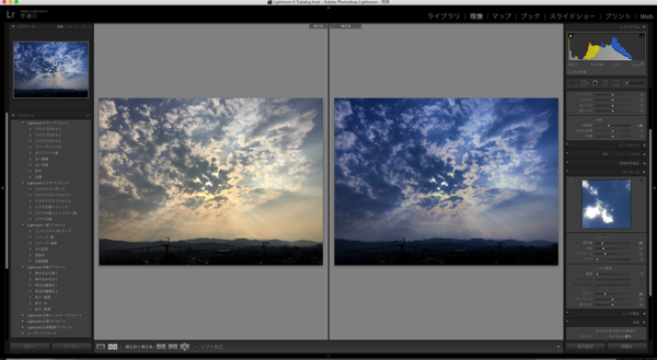 Lightroom Mobile比較