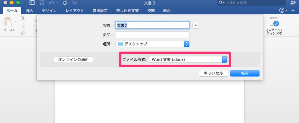 MACのWordで文字入力が重い時の対処方法